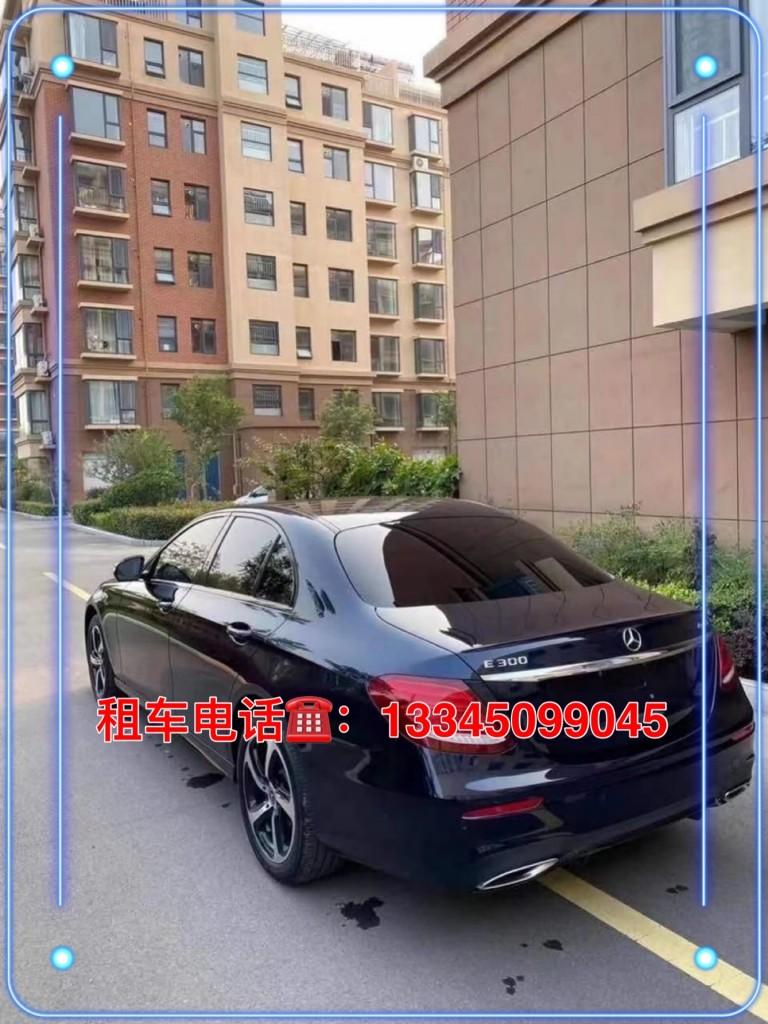 莒南租车奔驰E300
